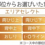 HR_area_choice