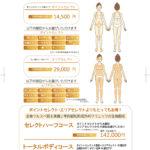 甲府昭和脱毛コースチラシ表(2020年12月改訂版)